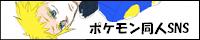 ポケモン同人SNS